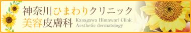 神奈川ひまわりクリニック 美容皮膚科