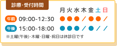【診療・受付時間】[午前]9:00-12:30[午後]15:00-18:00 ※土曜(午後)・木曜・日曜・祝日は休診日です