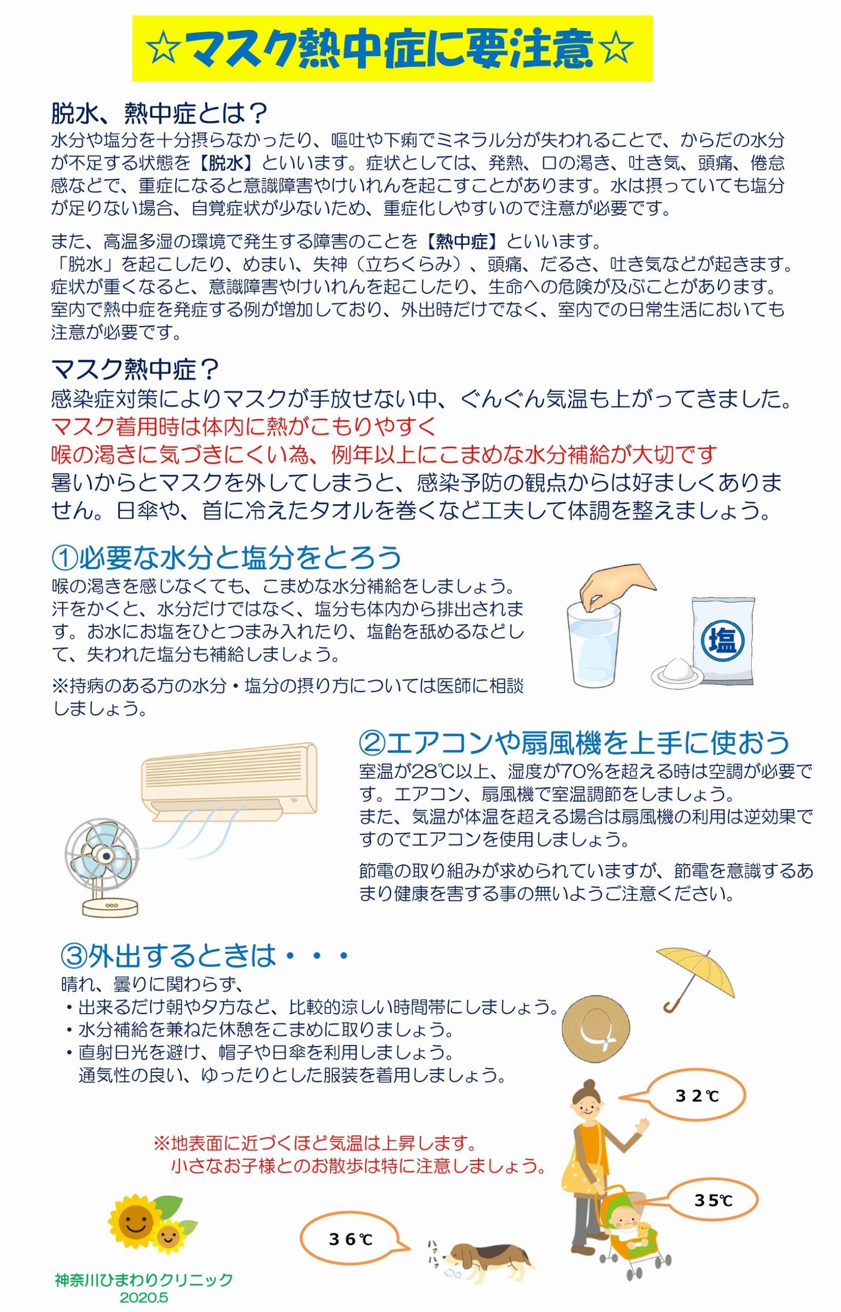 マスク熱中症に要注意