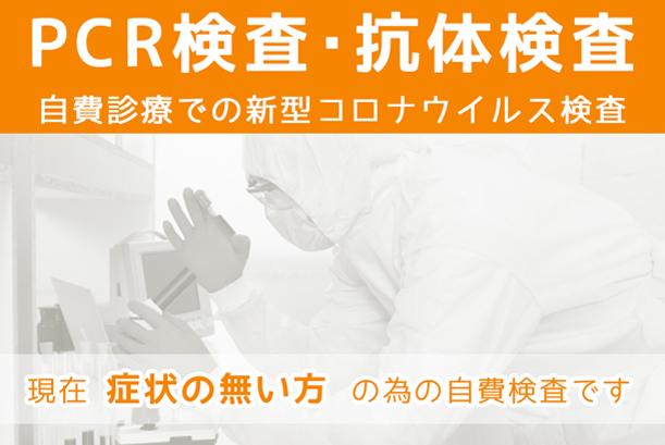 検査 病院 抗体 コロナ