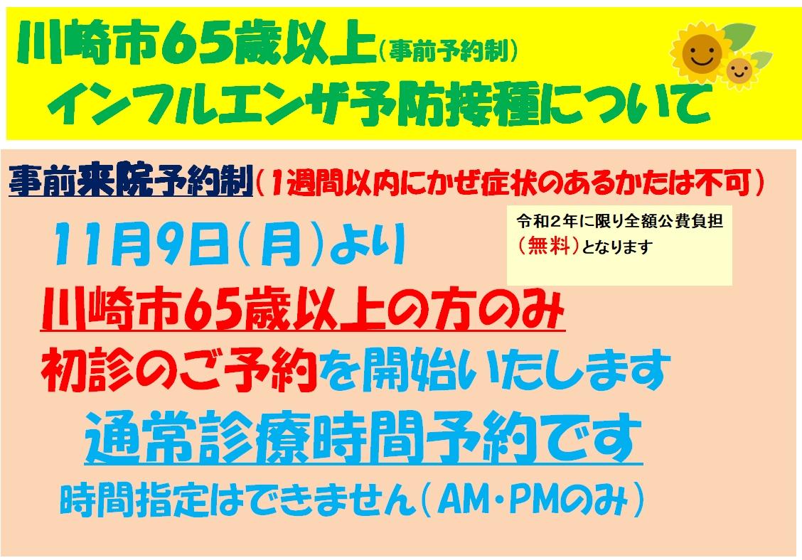 川崎市65歳以上で初診の方のインフルエンザワクチン接種を開始します