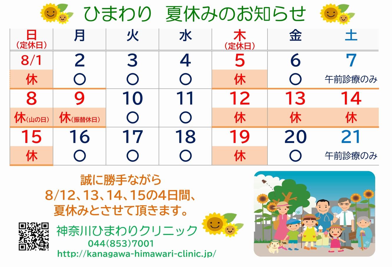 夏休みのお知らせ(内科・小児科・皮膚科・アレルギー科)